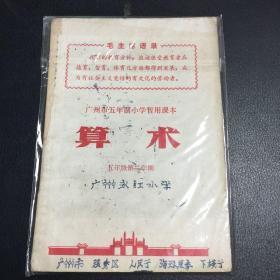 算术 广州市五年制小学暂用课本 五年级第二学期