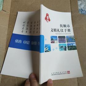 抚顺市文明礼仪手册