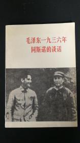 毛泽东1936年同斯诺的谈话