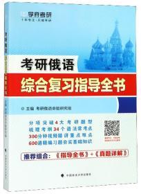 考研俄语综合复习指导全书