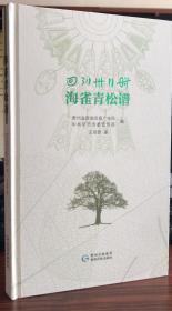 海雀青松谱:彝文,汉文对照