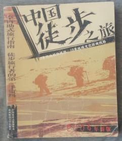 《中国徒步之旅》