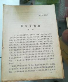 林彪《论短促突击》