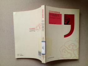 2008中国年谱 中国救市