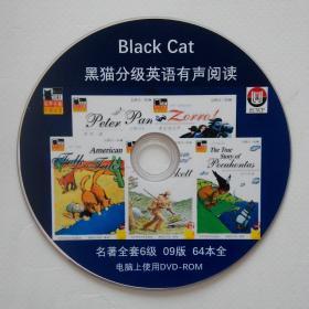 黑猫分级英语有声 Black cat 有声名著阶梯阅读 全套09版64本全 有声电子书(1张DVD)