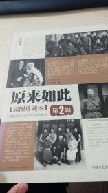 原来如此第2辑 清同治以后150年中国底本(插珍藏本)