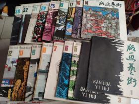 版画艺术 杂志 存 第1、3、5、6、7、8、9、 11 、12.14 16.17.19.25.28.31.32.36.期18册 品相如图