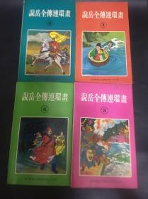 说岳全传连环画(1一4册全)