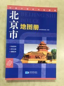 北京市地图册 星球地图出版社