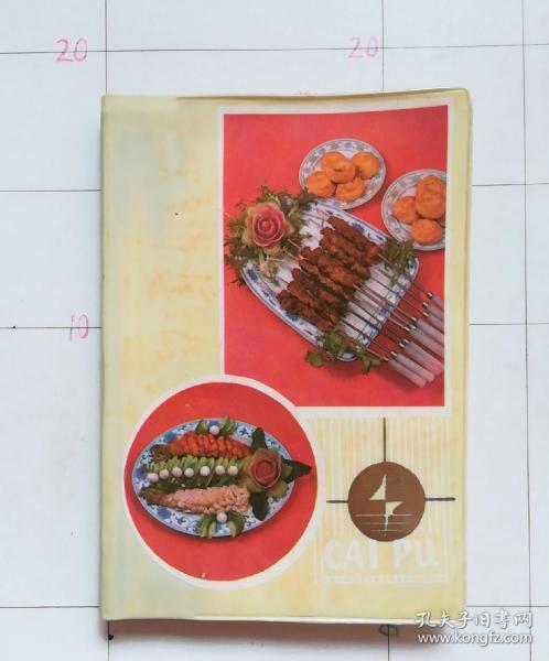 笔记本塑料皮菜谱