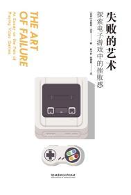 澶辫触���烘��:�㈢储�靛��娓告������璐ユ��:an essay on the pain of of failure playing video games