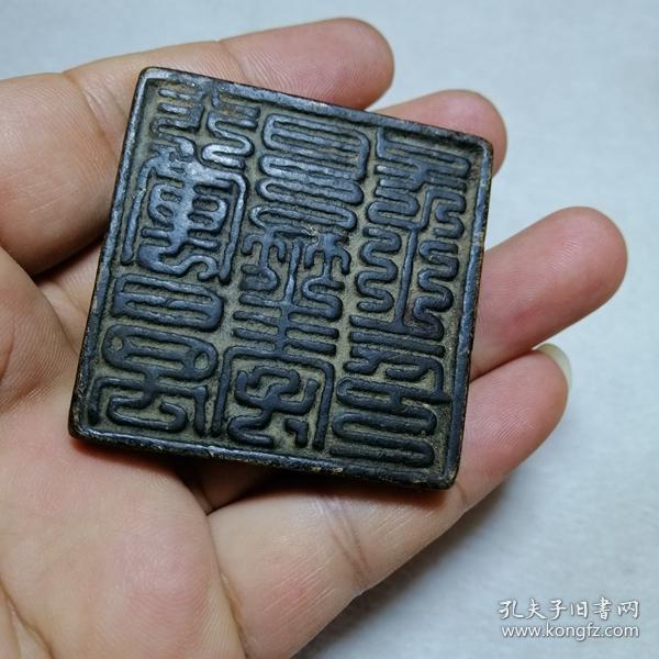 下乡收的老货【旧物换钱】道教九叠篆铜印章