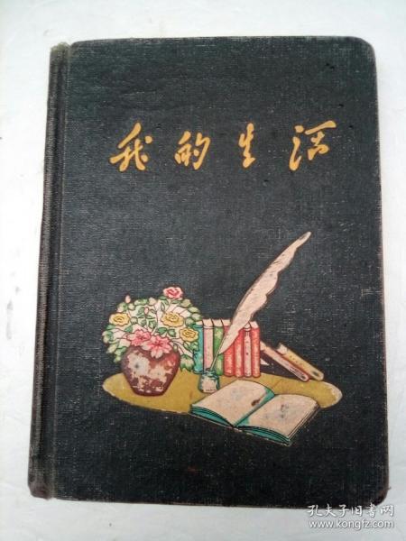 罕见五十年代精装布壳32开本笔记本-《我的生活》