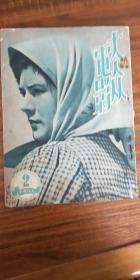 大众电影1950年第2期包邮