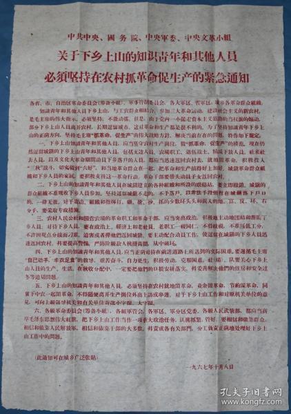 文革1967年《关于下乡上山的知识青年和其他人员必须坚持在农村抓革命促生产的紧急通知》尺寸:50cmX74cm