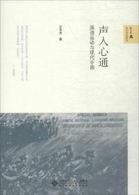 声入心通——国语运动与现代中国