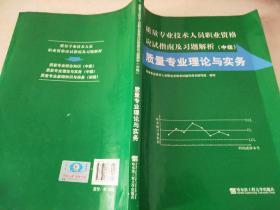 2010质量专业理论与实务(中级)(高京)