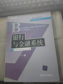 银行与金融系统(工商管理优秀教材译丛 金融)