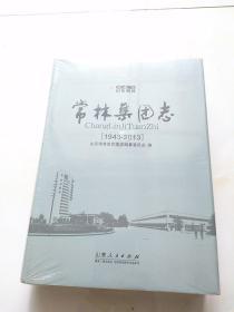 常林集团志【1943——2013】全新未开封