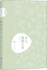 廢名 田園小說 廢名 著 吳中杰 編 新華文軒網絡書店 正版圖書