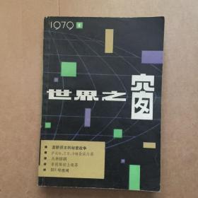 世界之窗  1979年1月创刊号至2003年12月全套 非馆藏图书 无缺刊