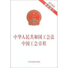 (2018年最新修订)中华人民共和国工会法:中国工会章程 中国法制出版社 著 新华文轩网络书店 正版图书