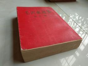 毛选五卷,红皮,日语版,