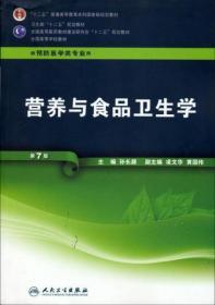 正版 营养与食品卫生学 无盘 孙长颢  编 人民卫生出版社 9787117160636