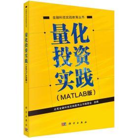 量化投资实践(MATLAB版)