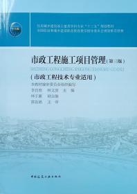市政工程施工项目管理(市政工程技术专业适用第3版)