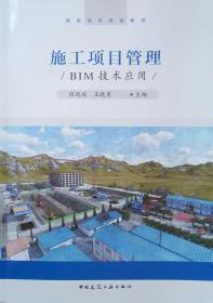 施工項目管理BIM技術應用