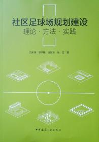 社區足球場規劃建設:理論·方法·實踐