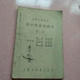 新中华算数课本 第二册