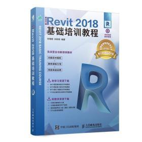 Revit 2018基础培训教程