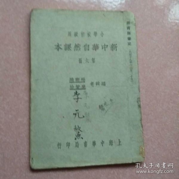 新中华自然课本 第六册