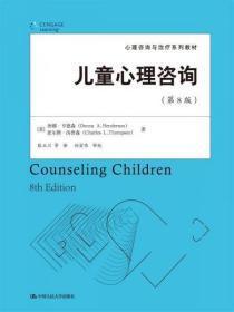 正版 儿童心理咨询(第8版)(心理咨询与治疗系列教材) [美]唐娜·亨德森9787300218892