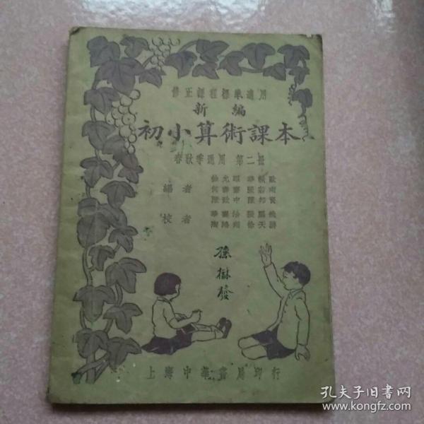 新编初小算数课本 春秋季 第二册 修正课程