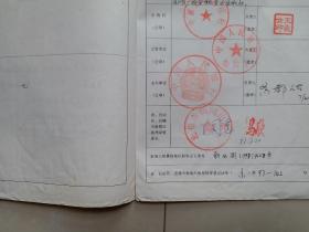 出版社 成立登记档案 系列:中国金融出版社《出版社登记表》1份、相关单位及负责人钤印 .