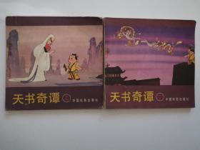天书奇谭(上下)(彩色)【1986年1版1印】