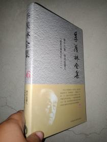 季羡林全集(第6卷)