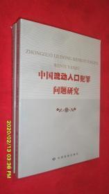 中国流动人口犯罪问题研究