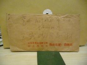 文革实寄封:贴有纪念《在延安文艺座谈会上的讲话》发表三十周年邮票一枚J【带原信】