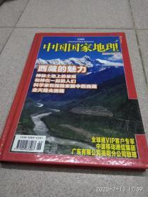 中国国家地理 (2008年增刊)