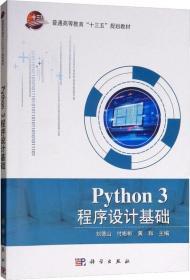 Python 3程序设计基础