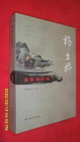 杨荣青诗词