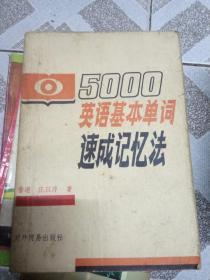 5000英語基本單詞速成記憶法