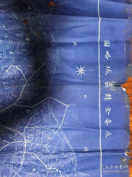 稀见福建永春民国时期地图:永春全县区域地图(1936年)