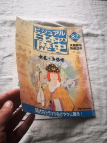 买满就送 画报,周刊 日本の历史 NO.82  邪马台女王 卑弥呼  弥生时代三角神镜