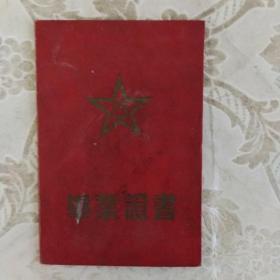 1958年军校毕业证