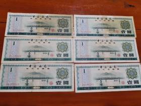 中国银行外汇兑换券 壹圆 1元 一九七九年 1979年 一起走200元,挑的话50元一张